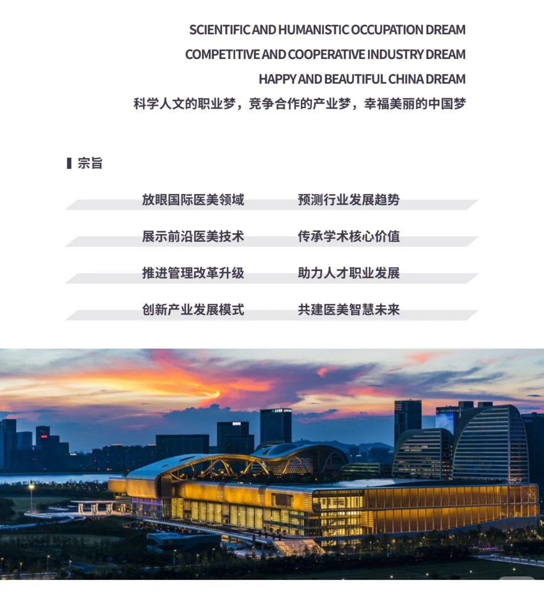 优斐斯携三款新品亮相杭州美沃斯国际医学美容大会