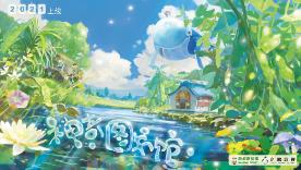 """""""凯叔讲故事""""将推出首部音频IP改编动画片:《神奇"""