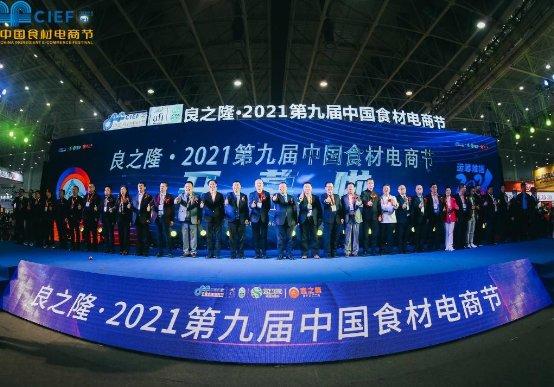 良之隆·2021第九届中国食材电商节盛大开幕